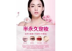 女性美容美妆海报