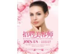 美容化妆师招聘海报