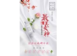 玫瑰精华海报图片