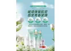 美容化妆品海报