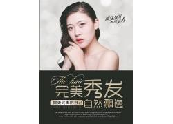 女性美发海报