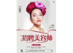 美容师招聘海报
