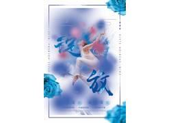 蓝色美容海报