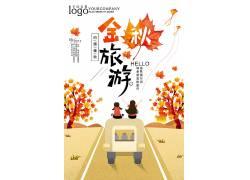 金秋旅行旅游海报图片