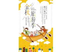 金秋亲子游旅游海报