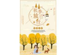 秋季旅行旅游海报图片