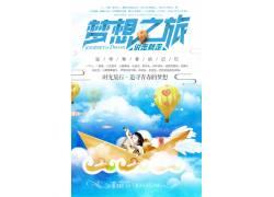 夏季个人旅行旅游海报