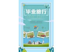 毕业旅游海报