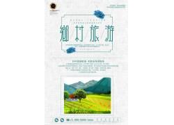 乡村旅游胜地旅游海报