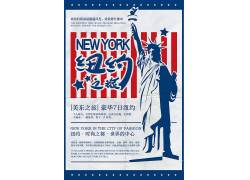 纽约旅游海报图片