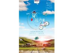 内蒙古旅游海报