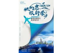 约惠旅行记旅游海报