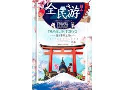 日本全民游旅游海报