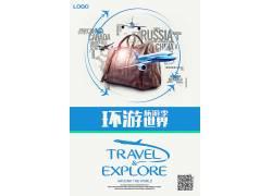 旅游季环游世界旅游海报