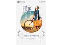 青春梦想毕业旅游海报