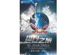 美国纽约之旅旅游海报
