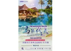 马尔代夫旅游海报