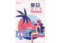 夏日旅行记旅游海报