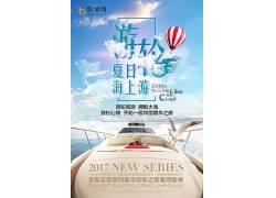 夏季海上游旅游海报