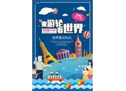 乘游轮看世界旅游海报
