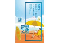 旅行社旅游海报
