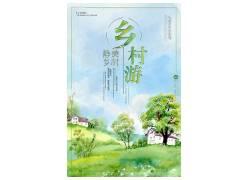 静美乡村民宿旅游海报