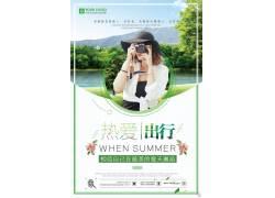 夏季出游季旅游海报图片