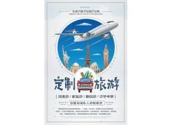 定制旅游旅行海报
