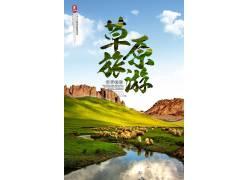 草原旅行海报