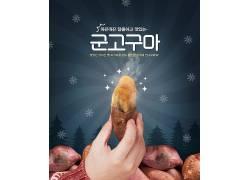 韩国烤地瓜美食海报