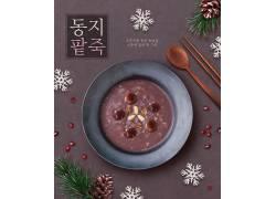 韩国冬季养身粥美食海报