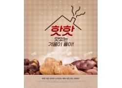 韩国糕点粗粮美食海报