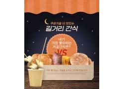 韩国韩式美食海报