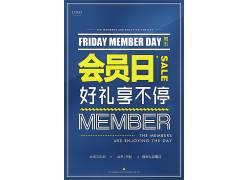会员日促销海报