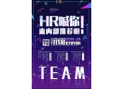 HR公司诚招精英招聘海报