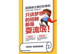 平面设计与网络营销招聘海报