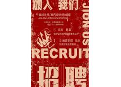 公司文员与助理招聘海报