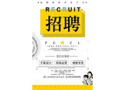 网络公司营销部门与运营部门招聘海报
