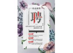 市场营销平面设计招聘海报