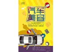 汽车美容广告宣传海报图片