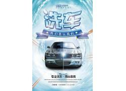 专业洗车广告海报图片
