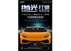 专业汽车美容广告海报图片