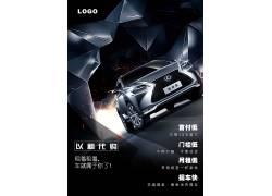 汽车以租代购广告宣传海报图片