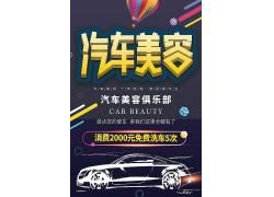汽车美容俱乐部宣传广告海报图片