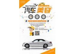 专业汽车美容宣传海报图片