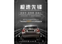 汽车保养宣传海报图片