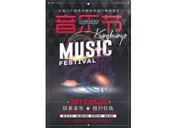 2017青春狂欢音乐节