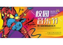 2017校园青春音乐节