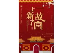 上新了故宫红色海报图片