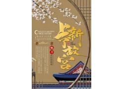 中国风梅花背景故宫海报图片